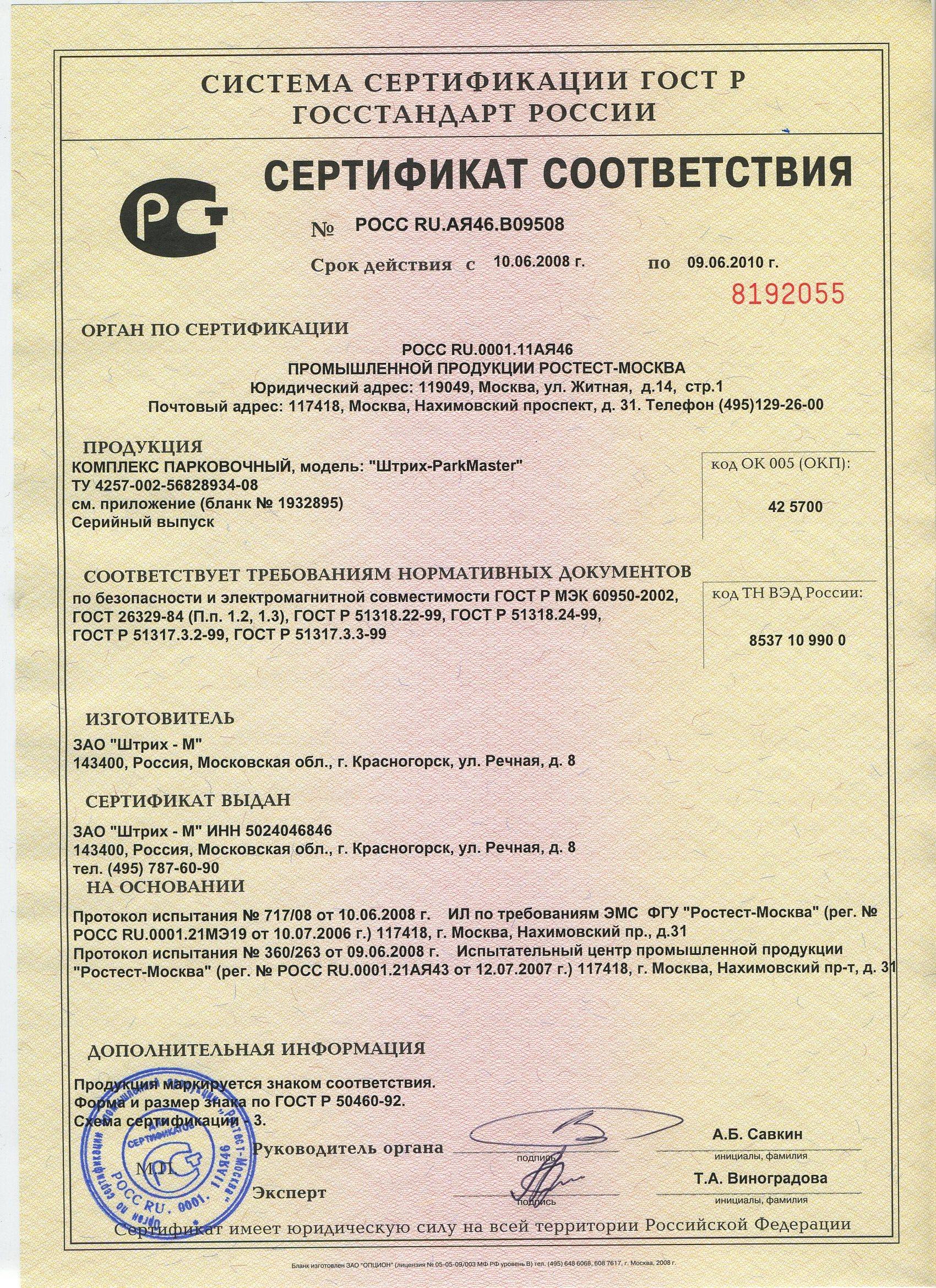 Сертификат соответствия 1 2
